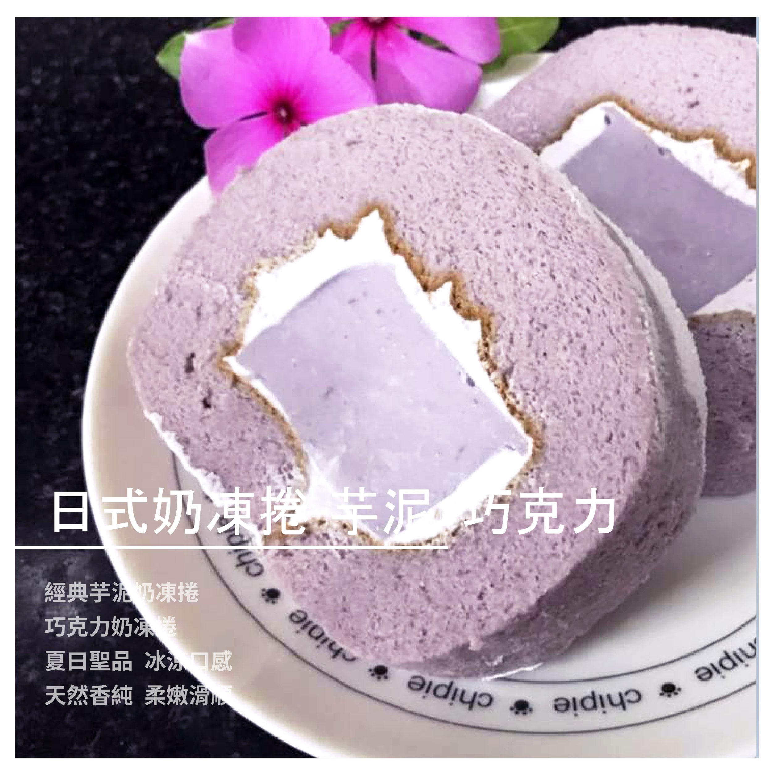 【日發蛋糕麵包】和風奶凍捲 芋泥 / 巧克力