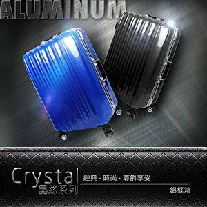 EasyFlyer 易飛翔-28吋晶絲鋁框系列行李箱 (兩色任選)