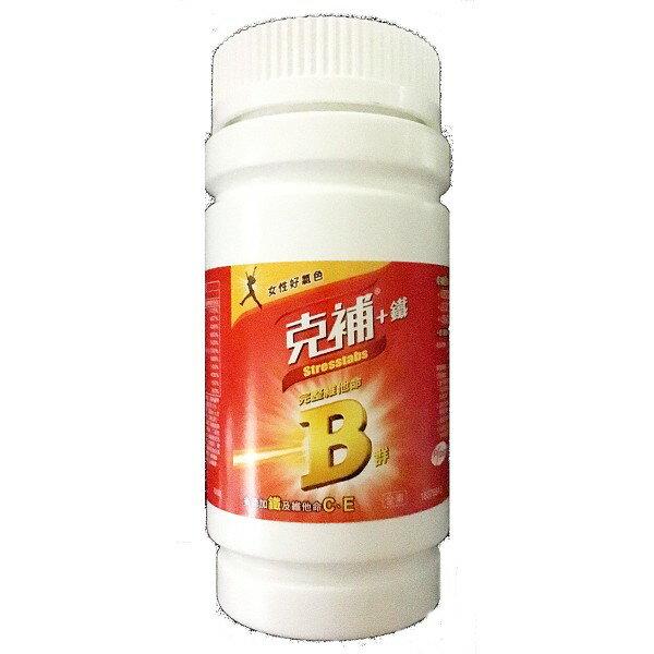 克補 B群+鐵膜衣錠 100粒/盒 裸瓶優惠組◆德瑞健康家◆【DR173】