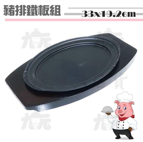 【九元生活百貨】豬排鐵板組牛排盤排餐盤