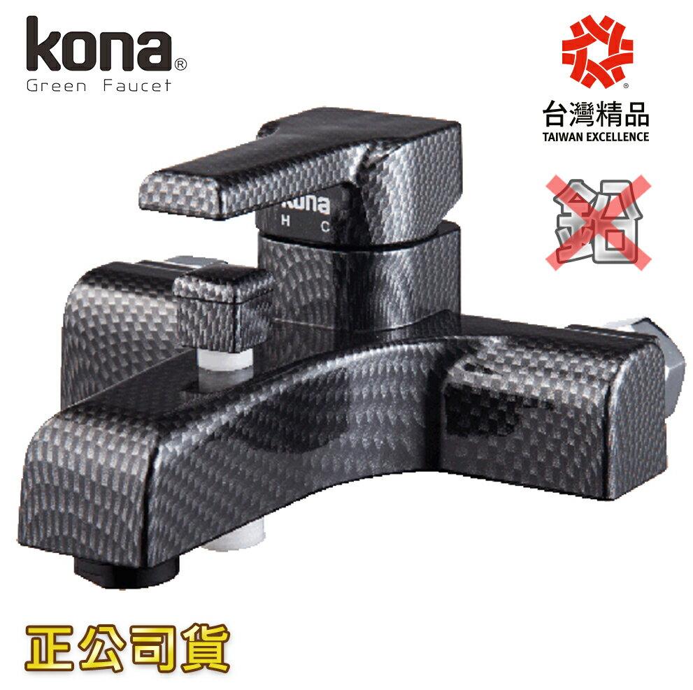 Kona 無鉛水龍頭 - 經典沐浴龍頭-黑(ECO-SSZ-01-PBB01)