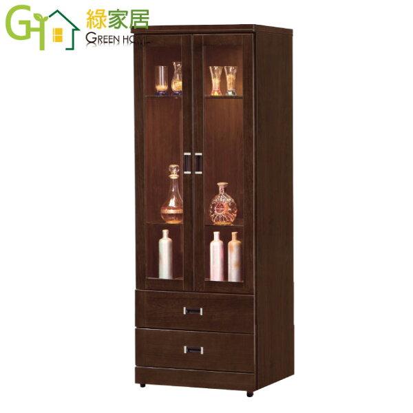 【綠家居】馬洛時尚2.5尺二門展示櫃收納櫃