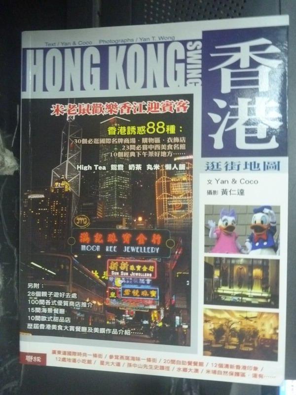 ~書寶 書T1/旅遊_HRR~香港逛街地圖:香港88個好去處: 香港88個好去處_Yan