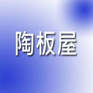 【陶板屋 - ATM下單專用】和風創作料理 - 全省通用券 1