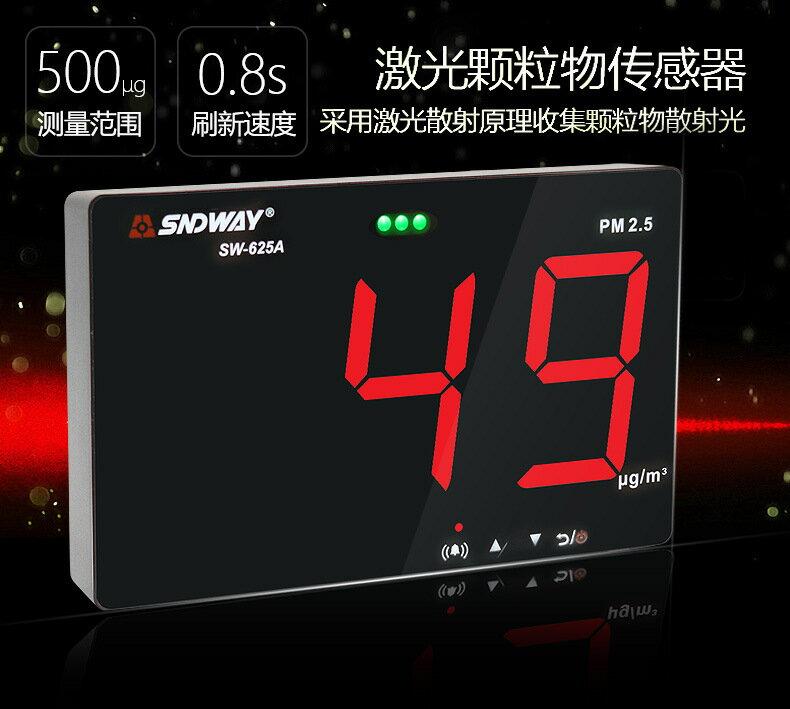 氣質量檢測儀 SNDWAY/深達威PM2.5檢定儀空壁掛式粉塵顆粒物監測儀