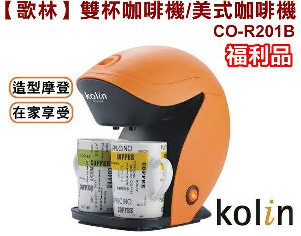 (福利品)【歌林】雙杯咖啡機/美式咖啡機CO-R201B 保固免運-隆美家電