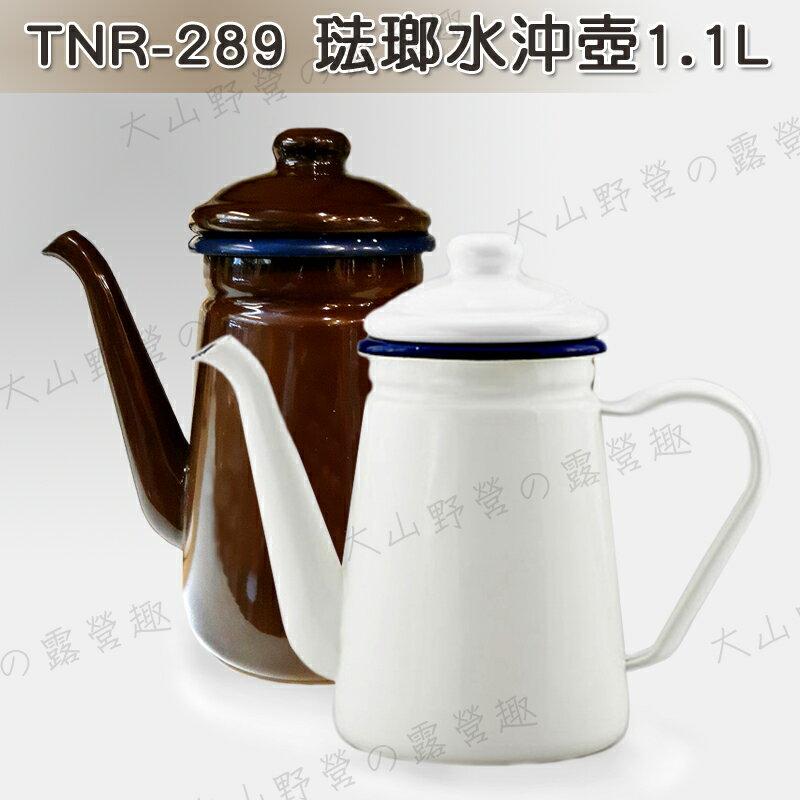 【露營趣】TNR-289 琺瑯水沖壺1.1L 咖啡壺 搪瓷壺 細口壺 茶壺 煮水壺 露營 野餐 野炊 居家