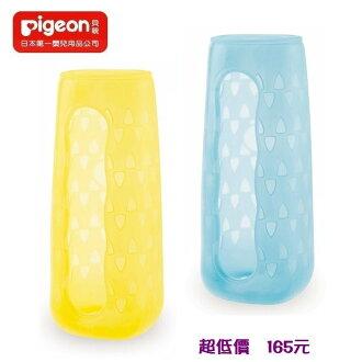 *美馨兒* 貝親 Pigeon - 一般口徑玻璃奶瓶保護套240ml 165元