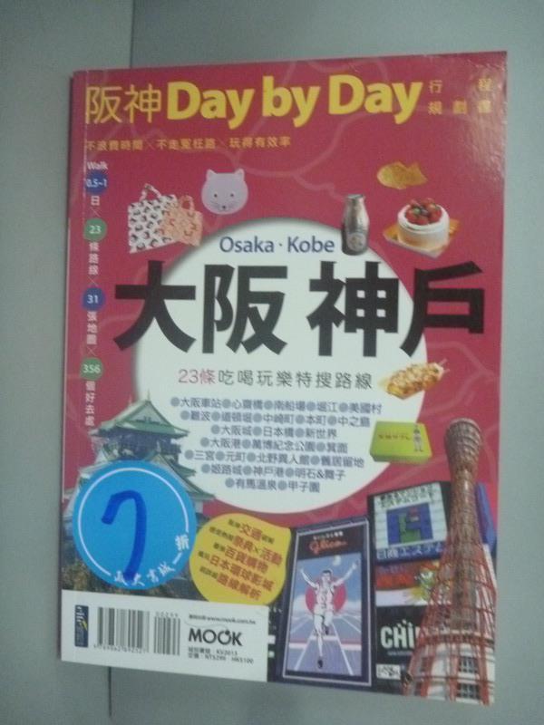 【書寶 書T4/旅遊_KKR】阪神Day by Day_墨刻編輯部