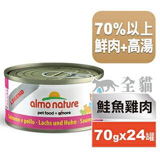 【SofyDOG】義士大廚鮭魚鮮燉罐-鮭魚雞肉70g(24罐)