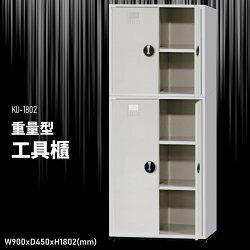 【大富】重量型工具櫃 KU-1802 工具櫃 零件櫃 置物櫃 收納櫃 抽屜 辦公用具 台灣製造 文件櫃 專利設計