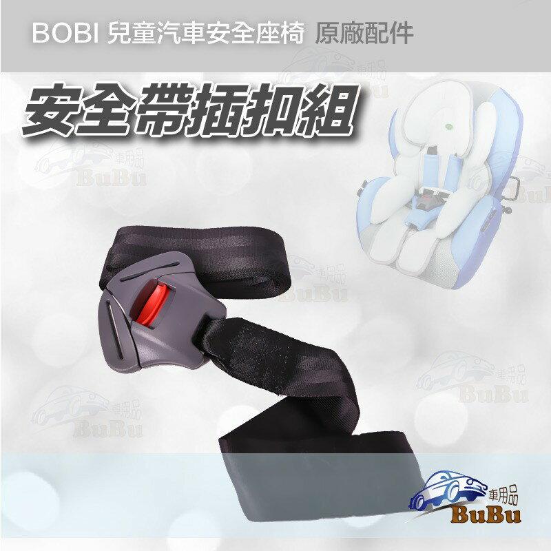 BuBu車用品【安全帶插扣組】bobi 汽車安全座椅原廠配件 GP-903S 兒童椅 汽座 兒童安全座椅