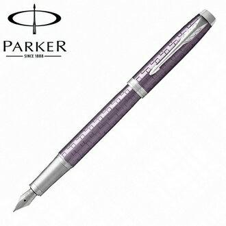 【派克PARKER】新IM系列高尚經典意象紫光鋼筆P1931636支