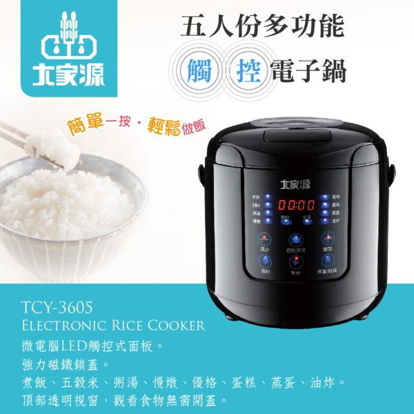 【大家源】LED多功能觸控電子鍋。五人份/TCY-3605