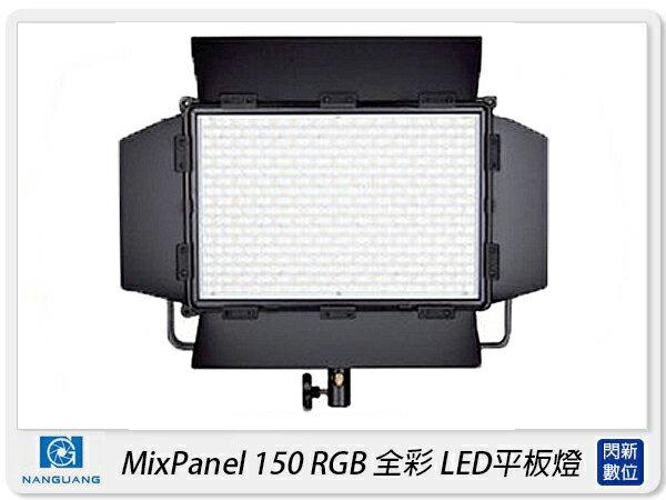 【滿3000現折300+點數10倍回饋】NANGUANG 南冠/南光 MixPanel 150 LED RGB 全彩 LED平板燈 可調色溫 可換色 特效模式