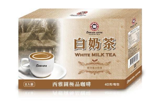 西雅圖南洋風白奶茶40g*8包/盒【合迷雅好物商城】