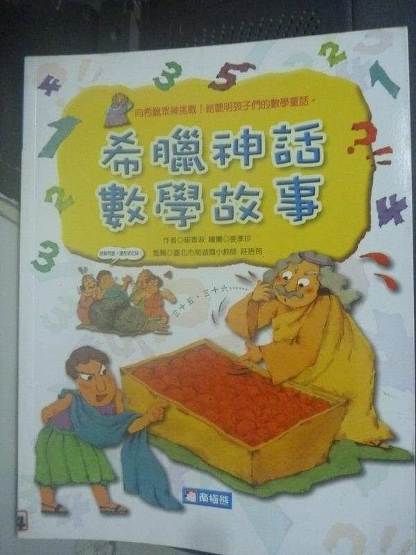 【書寶二手書T1/少年童書_YCE】希臘神話數學故事_崔香淑