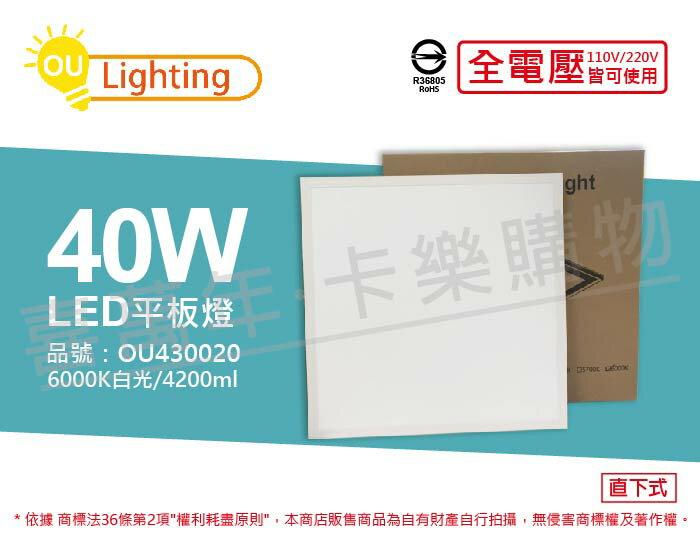 OU CHYI歐奇照明 TK-SQ22A-EW01 40W 6000K 白光 全電壓 直下式平板燈 光板燈 _ OU430020