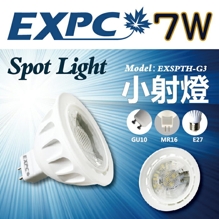 LED MR16 7W 白光 射燈 投射燈 杯燈 (630LM) EXPC X-LIGHTING (3W 5W) 保1年