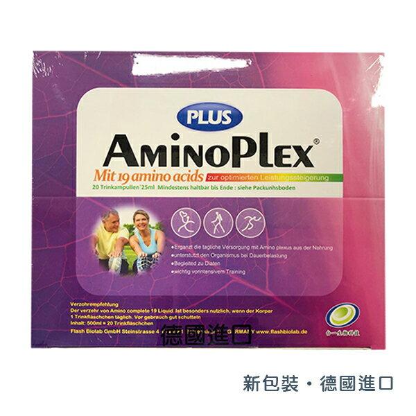 【現貨】 Aminoplex PLUS 保爾育力 (原活沛力胺基酸補精) 25ML x 20支【瑞昌藥局】015975