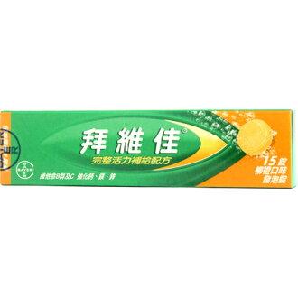 BAYER 拜耳 拜維佳水溶性維生素發泡錠(柳橙) 15錠【瑞昌藥局】008399