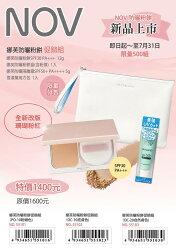【限量】NOV 娜芙 防曬粉餅促銷組  亮膚色【瑞昌藥局】015572