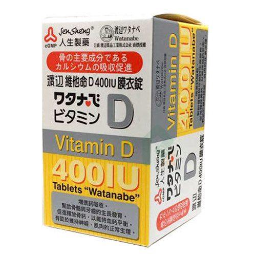 (買4罐以上加碼送益生菌)人生製藥 渡邊維他命D 400IU膜衣錠120錠【瑞昌藥局】013118 非活性