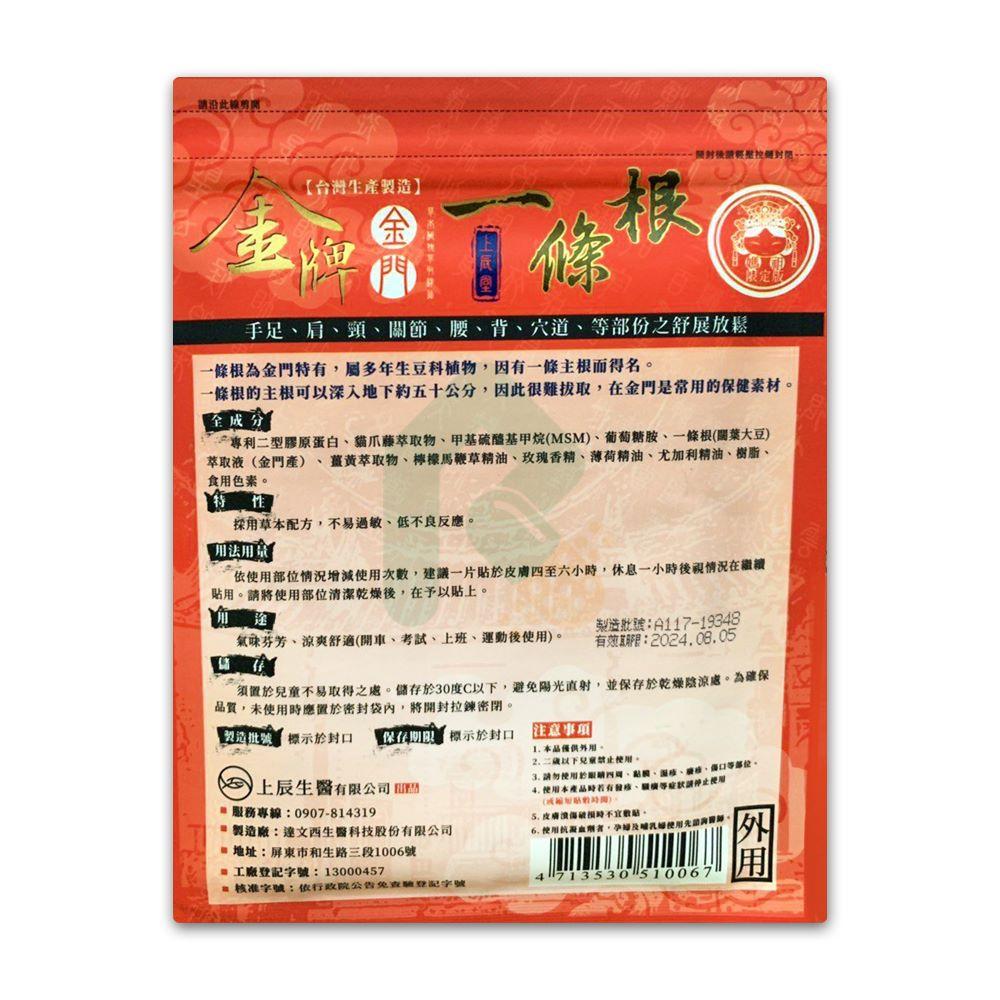 上辰堂 金牌一條根貼布 媽祖限定版【瑞昌藥局】017200