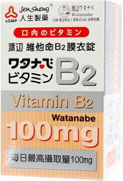 人生製藥 渡邊維他命B2膜衣錠 60錠007843