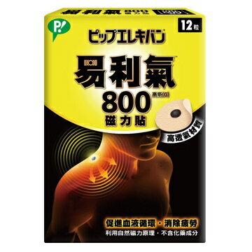 易利氣 磁力貼一般型800高斯 12粒【瑞昌藥局】013185