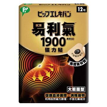 易利氣 磁力貼大範圍型1900高斯 12粒【瑞昌藥局】013187