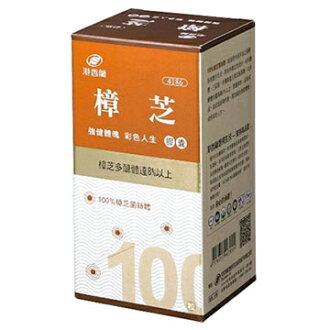 港香兰 樟芝胶囊 100粒【瑞昌药局】含樟芝多醣体 全素可食