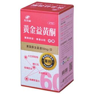 港香蘭 黃金異黃酮膠囊 60粒 【瑞昌藥局】女性保健