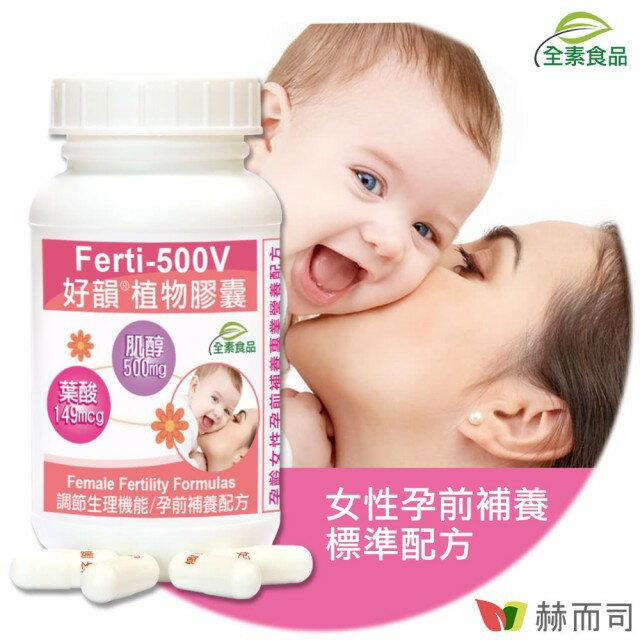 赫而司 好韻植物膠囊 90顆【瑞昌藥局】010319 肌醇+葉酸.孕前補養.素食可