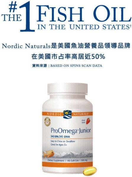 Nordic Naturals 北歐天然 愛Q魚油加強膠囊90粒裝【瑞昌藥局】015600