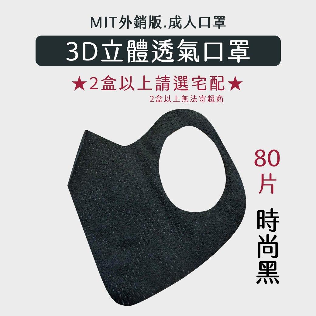時尚黑!美國 Easy-O-Fit  3D透氣3層拋棄式口罩(L)  80片/盒【瑞昌藥局】017323 外銷美日款
