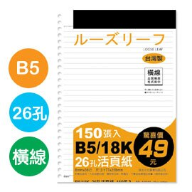 珠友 SS-10010 B5/18K26孔活頁紙(橫線)(65磅)150張