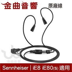 Sennheiser 聲海塞爾 IE8 IE80 IE80S 原廠線 | 金曲音響