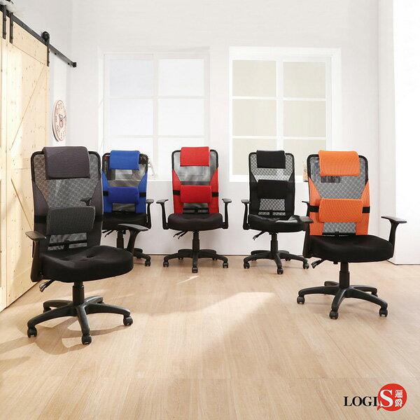 邏爵LOGIS-衛斯人體工學三孔座墊辦公椅/電腦椅/主管椅/工學椅 919G