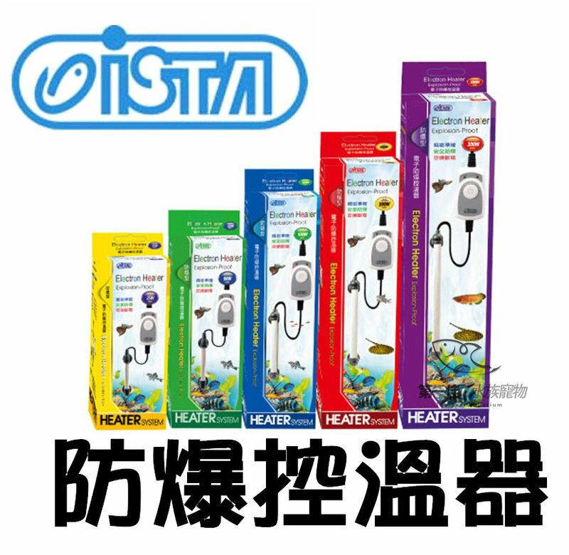 第一佳 水族寵物   小缸  伊士達ISTA電子防爆控溫器 25W  加溫器加熱器