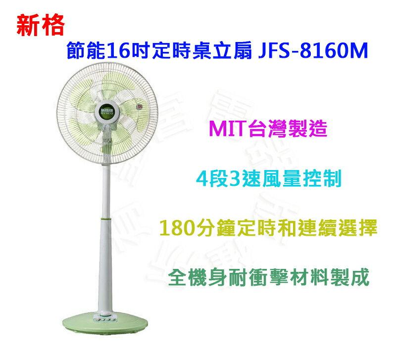 ✈皇宮電器✿ 新格 節能16吋定時桌立扇 JFS-8160M