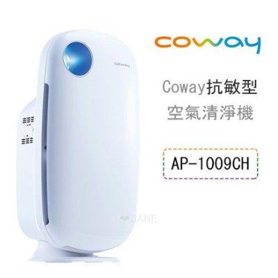 <br/><br/>  【12/23~12/26限量加送4片活性碳濾網】Coway加護抗敏型空氣清淨機AP-1009CH<br/><br/>