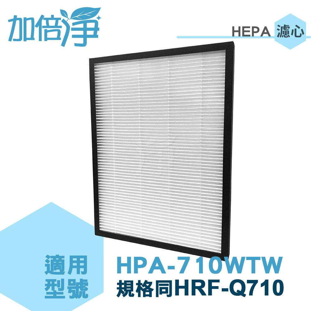 歐洲精品家電團購生活館 加倍淨 適用Honeywell 智慧淨化抗敏空氣清淨機HPA-710WTW HEPA濾心(同HRF-Q710)