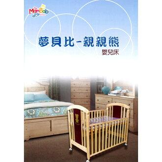 Mam Bab夢貝比 - 親親熊嬰兒床 台規中床 + 雙熊寶貝寢具八件組