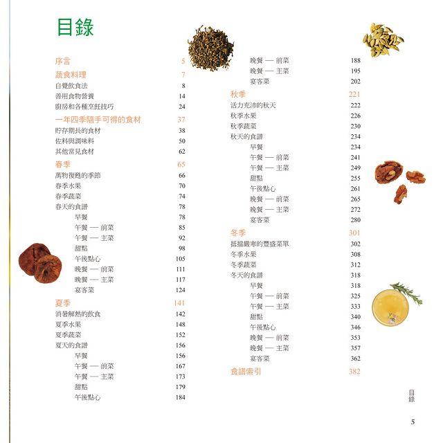 輕蔬食:500道四季皆宜的健康輕盈料理 1