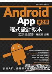 Android App程式設計教本之無痛起步[第2版]+光碟