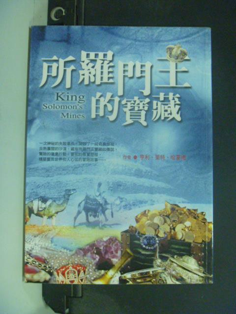 【書寶二手書T7/文學_JKY】所羅門王的寶藏_亨利‧萊特‧哈葛德