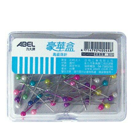 ABEL 力大 #4506 高級珠針 (45入/盒)