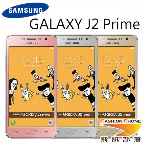 Samsung Galaxy J2 Prime 尊爵版 5吋雙卡雙待智慧機 - 贈保護貼
