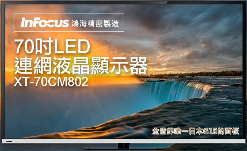 【預訂】鴻海 INFOCUS 70吋液晶顯示器 電視(XT-70CM802)聯網